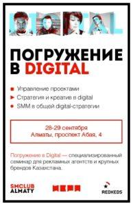 Погружение в Digital