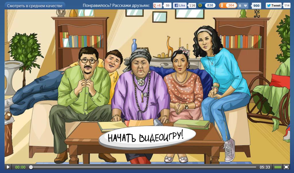 Казахская семейка Адамс