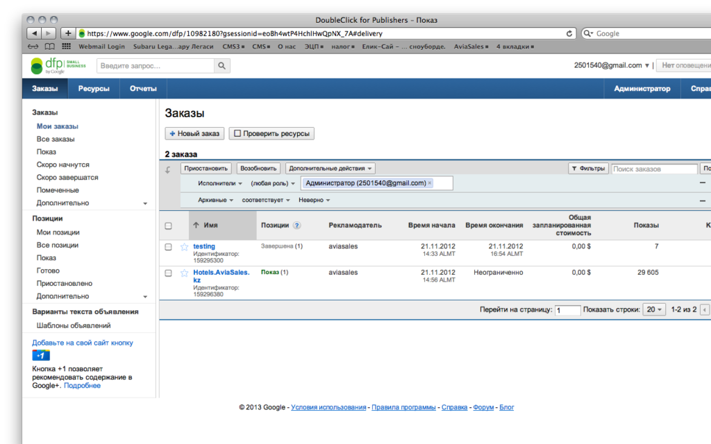 Снимок экрана 2013-11-06 в 18.06.17